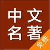中文名著系列 - 含红楼梦、围城等不可不读的中国文学必读经典