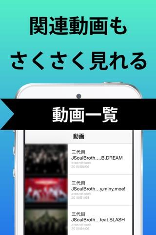 Jまとめ for 三代目J Soul Brothers(三代目JSB) screenshot 3