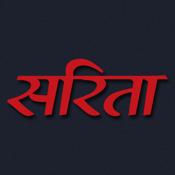 Sarita Magazine app review