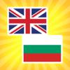 Българо английски преводач