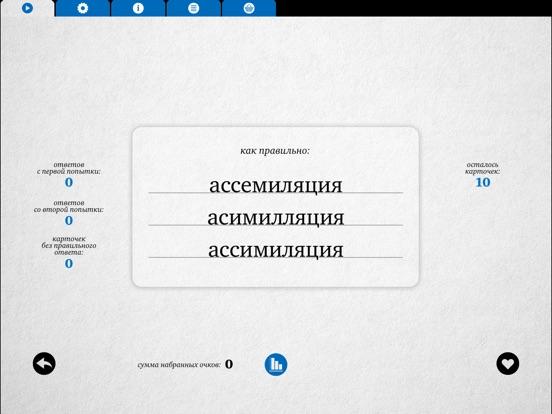 Орфограф – Игра в трудные слова для iPad
