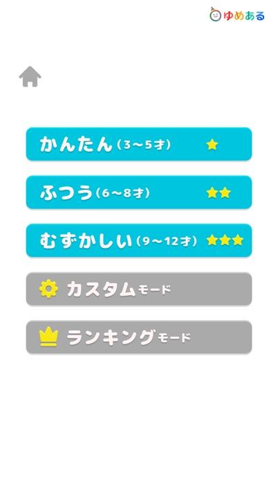 カウントキューブ(知育学習-脳トレーニングゲーム)のスクリーンショット2