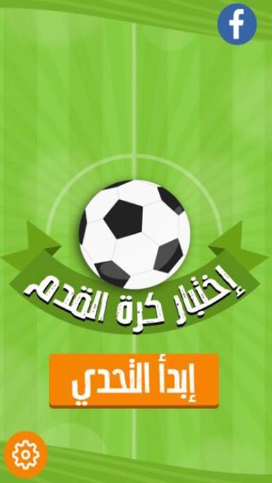 مسابقة كرة القدملقطة شاشة1