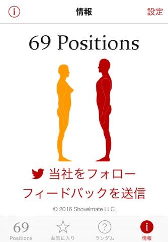 69 Positions - Sex Positions of Kamasutra screenshot 2