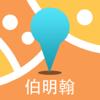 伯明翰中文离线地图-英国离线旅游地图支持步行自行车模式