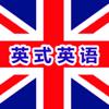 UK Learning English 英式英语教学精华 雅思听力口语背单词汇合集