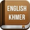 English Khmer Dictionary - DHS free words