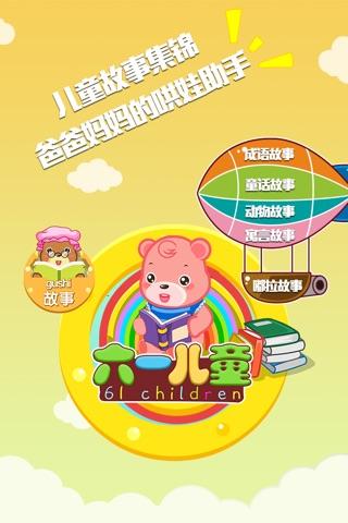 六一儿童-儿歌故事英语早教国学视频大全 screenshot 3