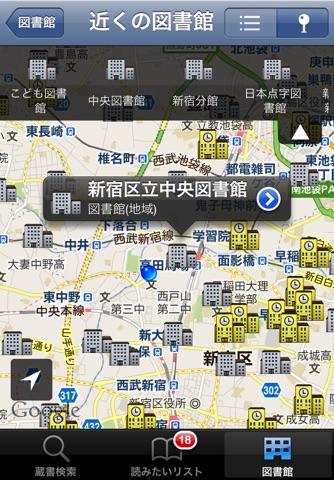 ToshokanBiyori screenshot 4