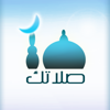 Masarat App -  - Salatuk (,  , - Islamic Prayer Times, Athan, Qibla)  artwork