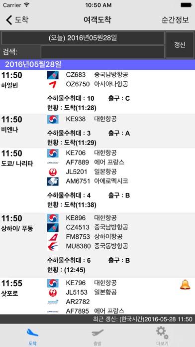 Korea Incheon Intl Airport Flight Information Screenshot