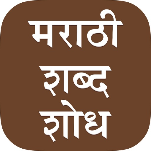Marathi Word Search ShabdShodh iOS App