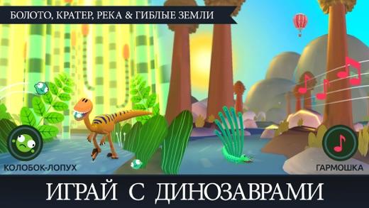 ЮРСКИЙ GO - Dinosaur Snap Adventures - Находи милых и смешных динозавров и делай великолепные снимки Screenshot