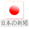 日本の新聞 ニュース JP News Japan Japanese Newspaper 新聞