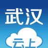 云上武汉 Wiki