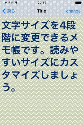 文字サイズを変更できるメモ帳 screenshot 2