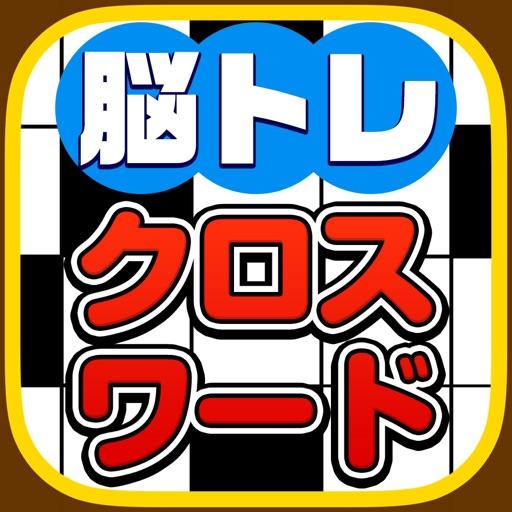 脳トレクロスワード -解けばIQがあがる!?無料パズルゲーム-