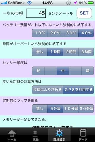 おさんぽの友 screenshot 3