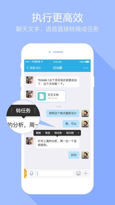 Screenshots of imo班聊-移动办公软件、简单高效的团队沟通平台 for iPhone