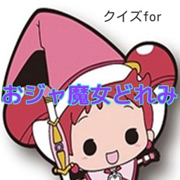 Telecharger コミック アニメクイズおジャ魔女どれみ Pour Iphone Sur L App Store Divertissement