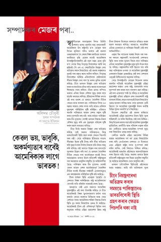 The Sunday Indian Assamese screenshot 2