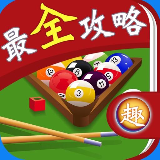 5peF5ri45Lq6_腾讯桌球下载_腾讯桌球 iPhone、iPad版下载 - 苹果i派党