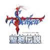 聖剣伝説 -ファイナルファンタジー外伝-
