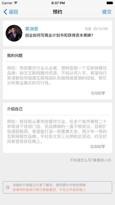天窗—打开天窗App,约专家说亮话屏幕截图3