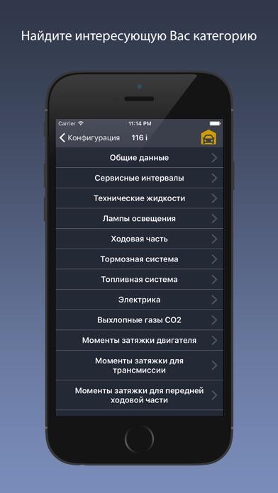 TechApp for BMWСкриншоты 3