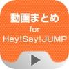 動画まとめアプリ for Hey!Say!JUMP(平成ジャンプ)