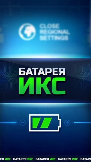 Батарея-Икс Screenshot