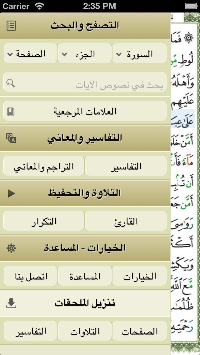 Ayat: Al Quran - آيات: القرآن الكريملقطة شاشة3