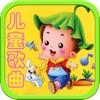 儿童歌曲【大合集】——600多首宝宝最爱儿歌