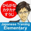 Japanese Training - Elementary / Basic Level - Nihongo Hiragana, Katakana and Number - にほんご にゅうもん きそ ひらがな カタカタ すうじ