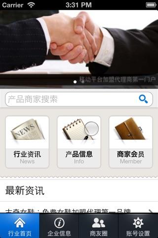 加盟代理商 screenshot 1