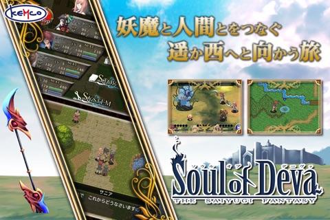 RPG ソウル オブ デーヴァ screenshot 1