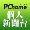 PChome 個人新聞台