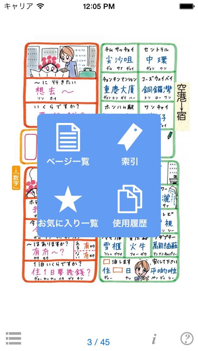 指さし会話香港 touch&talk 【p... screenshot1