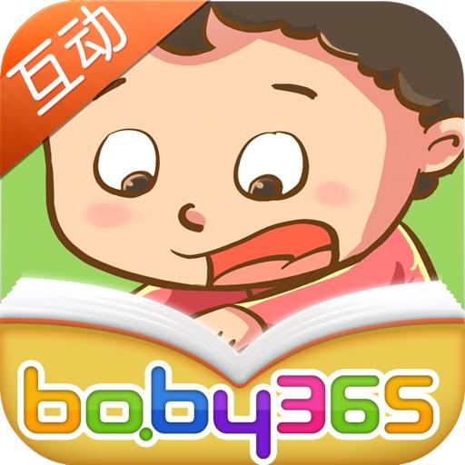 撒尿小童-故事游戏书-baby365
