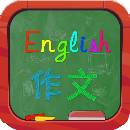 英语作文大全  - 小学初中高中中考高考演讲稿读后感及7种主题类英语作文大全