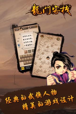 龙门客栈之猜武侠 screenshot 2