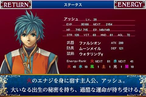 アルファディア screenshot 4