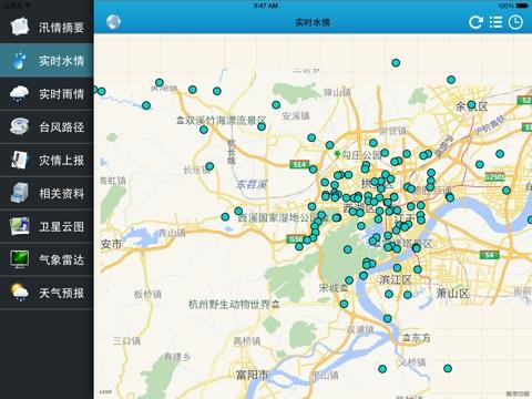 杭州防汛PDA screenshot 1
