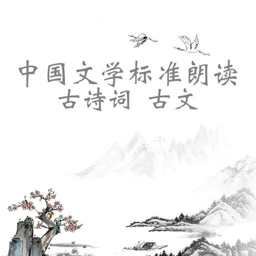 中国文学标准朗读:古诗词+古文【有声同步字幕】