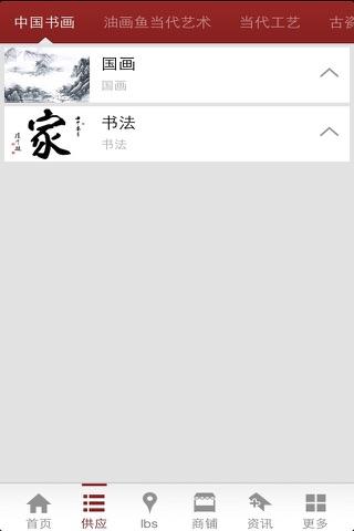 中国书画门户 screenshot 3