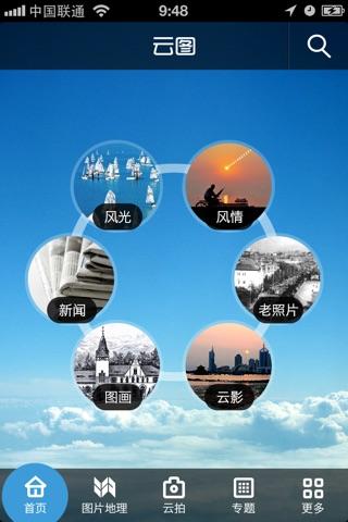 云图青岛 screenshot 1