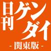 日刊ゲンダイ 関東版