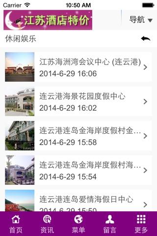 江苏酒店特价 screenshot 3