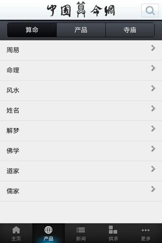 中国算命网 screenshot 2