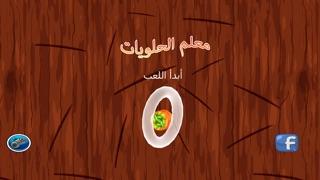 معلم الحلويات لعبة تقطيع الحلويات العربيهلقطة شاشة1